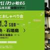 山本太郎(れいわ新選組代表)おしゃべり会 石垣島&与那国島