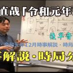 [動画]令和黄金 時代チャンネルさんから:「藤原直哉:令和元年12月時事解説・時局分析1」より