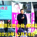 れいわが始まる 山本太郎全国ツアー【第八弾・関東】 横浜駅西口 2019年12月14日【Live中です!】