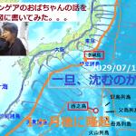 【パンゲアのおばちゃん】21世紀には古代に沈んだ日本の土地が隆起しますよ!