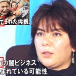 【チャンネル桜】より・・・なぜ習近平を国賓で招いてはいけないのか?