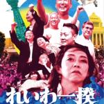 安冨あゆみさん:「れいわ一揆」映画撮影後の感想など・・・そして、まちはだれのもの