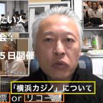 【つねき・ワクワクムーブメント】ワクワク班からのお知らせ・横浜カジノについて何かしたい人たちの会:2月15日開催