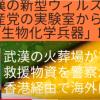 武漢の新型ウィルスは中国共産党の研究室から漏れた「生物化学兵器」、加えて、武漢・深センは経済・疲弊し、チャイナ・マネーは危ない!?