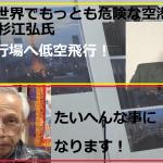 ■竹取翁博物館・国際かぐや姫学会:超古代文明803回~811回の動画まとめ