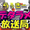 【らっきーデタラメ放送局】リンク一覧
