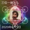 【三位一体 波動向上アセンション研究所〜 ハートで世界を創造する〜】2020年6月5日