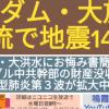 【鳴霞(めいか)氏による取材より】・・・三峡ダム・大放水、上流で地震14回ほか