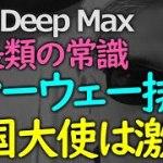 【 DEEP MAXさんの動画】英国におけるファーウェー不採用について・・・売国政治家によって、日本の山林や水源が中国人富裕層に買われている!