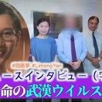 詳報!香港の閻麗夢医師、 アメリカ亡命脱出劇・・・この情報によれば、コロナ・ウィルスによる2波以降が猛毒で危ないのではないのか?