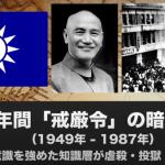 【河添恵子氏の動画】:台湾を知れば日本の心がわかる(その2)・・・日本人は、戦後台湾の歴史をあまりにも 知らなさすぎるのでは