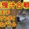 【青汁王子(三崎優太氏)】現在、係争中!