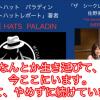 【ホワイトハット】ホワイトハット への直撃インタビュー(2)