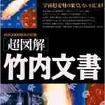 ■竹取翁博物館・国際かぐや姫学会:超古代文明 872~877