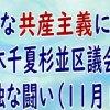【中国共産党】現在は、共産邪霊との憑依を避ける戦いです!・・・中共は毎日のように領空と領海侵犯してるんですよ!・・・貧富の差とかも大事ですが、国家が乗っ取られようとしてるのを目覚めてください【三浦春馬さんの犠牲を忘れるべからず】
