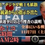 【アメリカ大統領選】オトリ投票の説明