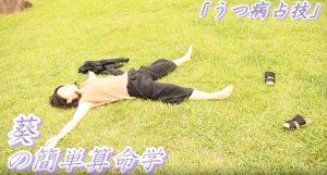 名倉潤さんが鬱になったのは算命学では予知できることなのです!!うつ病になる人、なるタイミングを知って生かしてください。うつ病占技