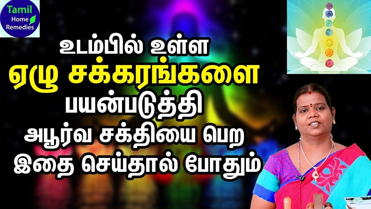 7 Chakras Tamil – ஏழு சக்கரங்கள் என்றால் என்ன – How To ...