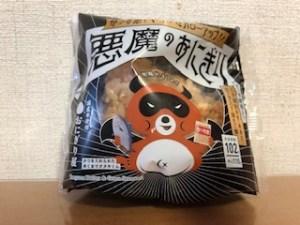 akuma_onigiri