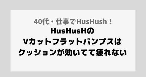hushush40