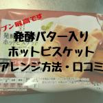 seven_hotbisuketto
