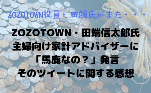 ZOZOTOWN田端氏ツイート