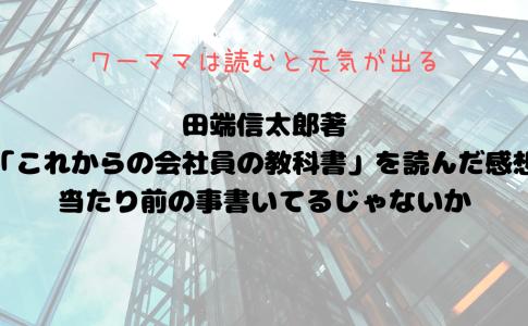 田端信太郎これからの会社員の教科書