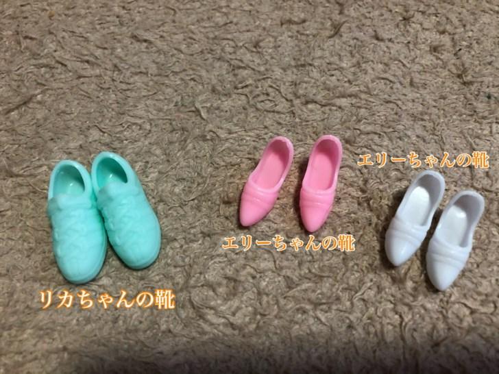 エリーちゃんの靴とリカちゃんの靴