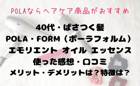 POLA・FORMオイルエッセンス