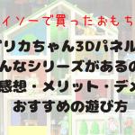 リカちゃん3Dパネル