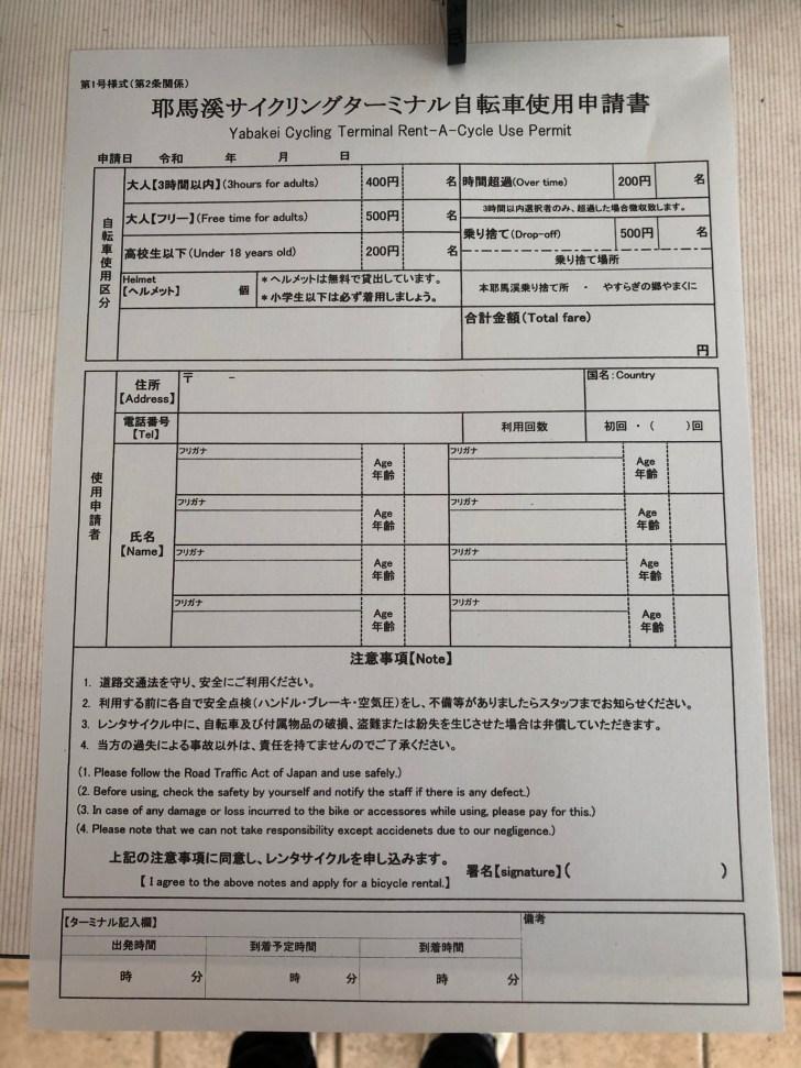 耶馬渓サイクリング申込書