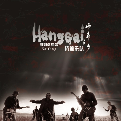 Hanggai-Baifang
