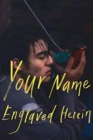 Llevo tu nombre grabado