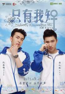 Like Love you 2 : Nobody Knows But Me