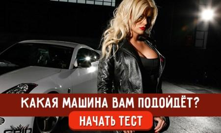 ТЕСТ — Какой автомобиль Вам больше подходит?