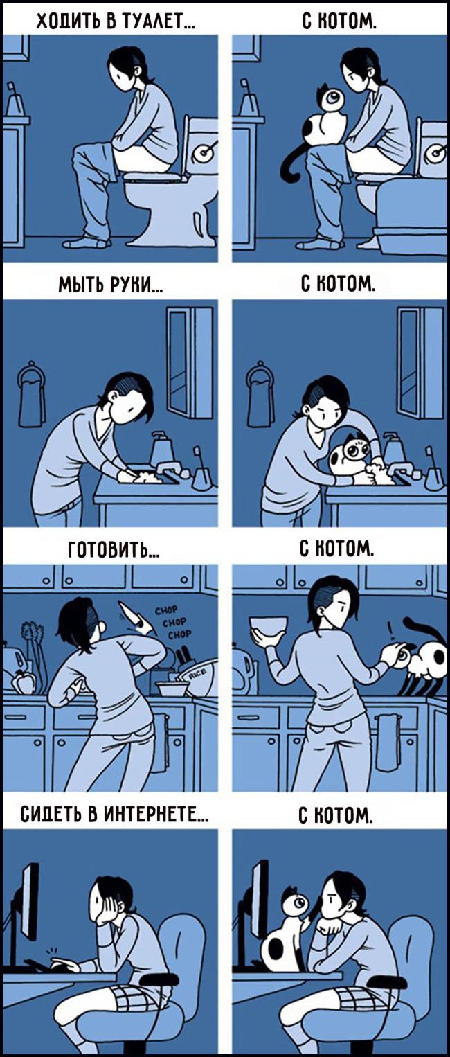 комиксы-про-отношения-кошек-и-людей-8