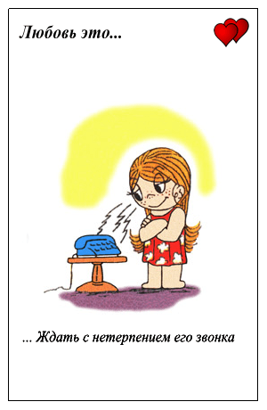 Lyubov_eto_Jdat_s_neterpeniem_ego_zvonka