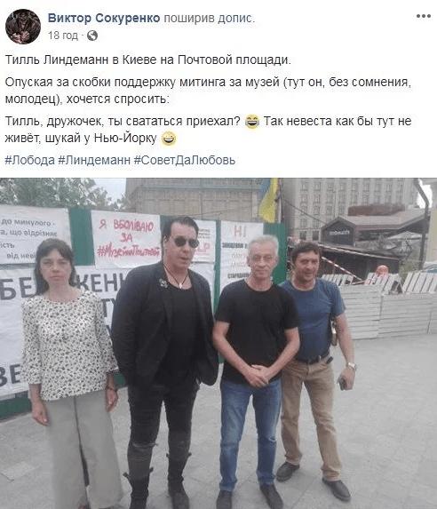 Свататься приехал? Солист Rammstein гуляет по кафе Киева и ФОТОграфируется