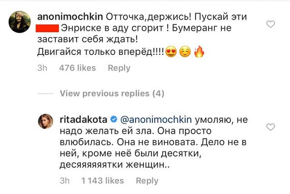 Рита Дакота попросила не желать зла любовнице Соколовского