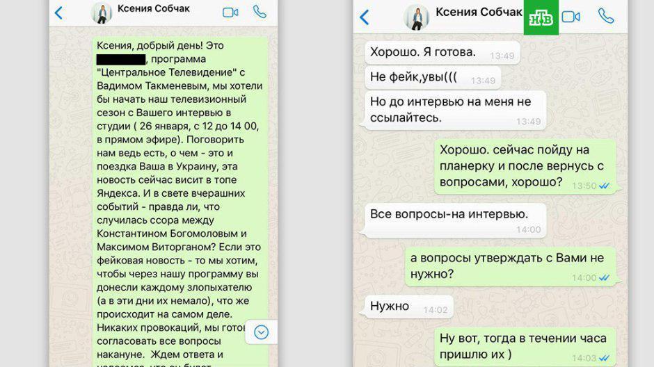 НТВ доказал, что Ксения Собчак заранее знала о провокации