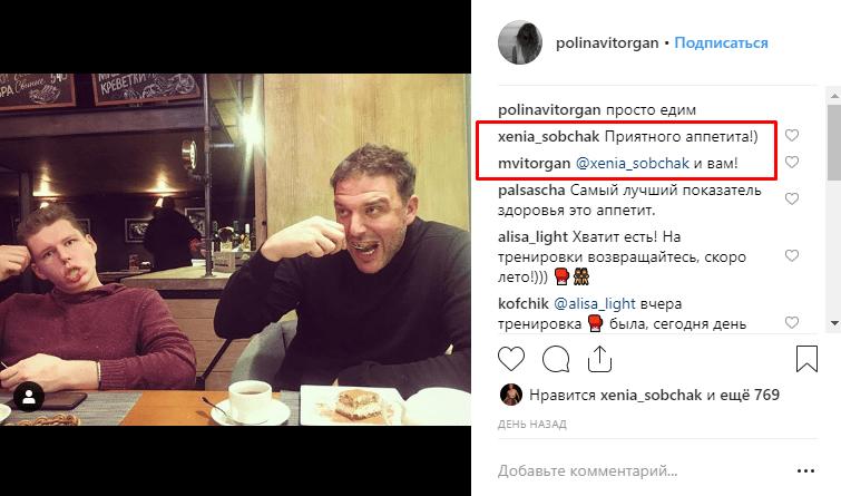 Собчак ответила тем, кто обсуждает драку Виторгана и Богомолова