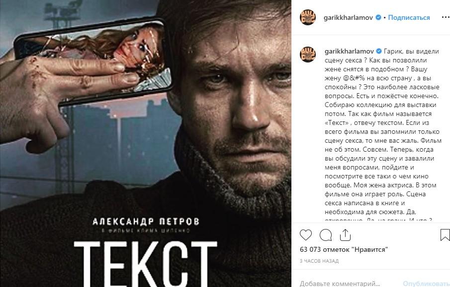 Харламов прокомментировал слишком откровенные постельные сцены Асмус в фильме «Текст»