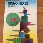 新潮文庫いまむかし。星新一の文庫本が38年前は一冊なんと220円でした