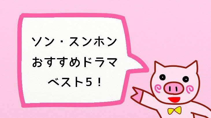 ソンスンホンおススメドラマベスト5!