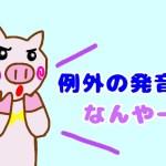 【韓国語講座】第6回『みんなで学ぼう!大好き♡한국어!:発音2』