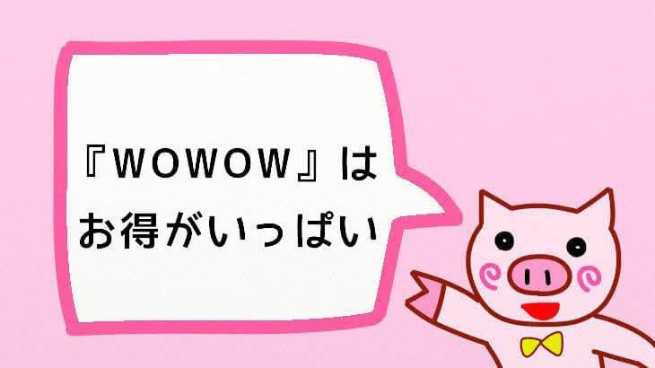 【東方神起】日産スタジアムお留守番組はお得がいっぱいの『WOWOW』で!