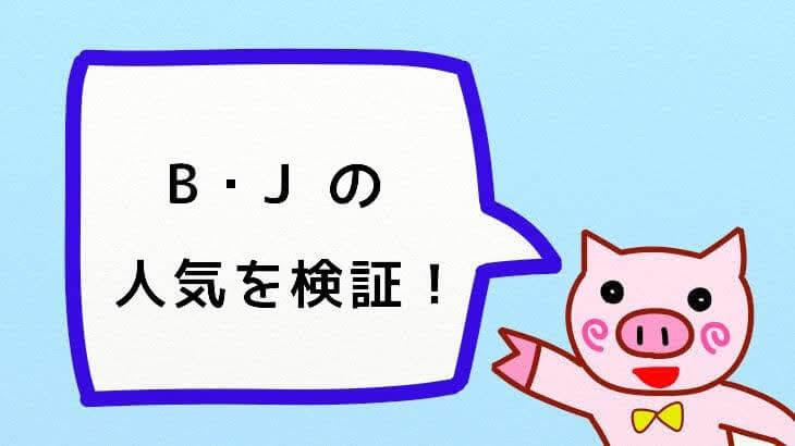 【マンガ】ブラック・ジャックはなぜ人気なのか?その理由を検証!