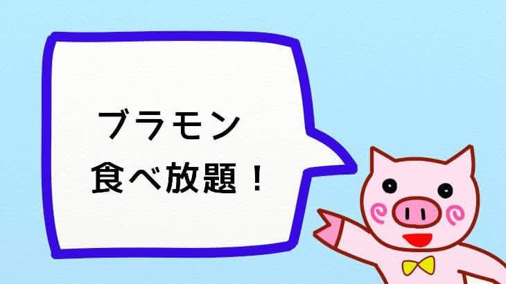 【佐賀県】ブラックモンブラン食べ放題に行ってきたよ!
