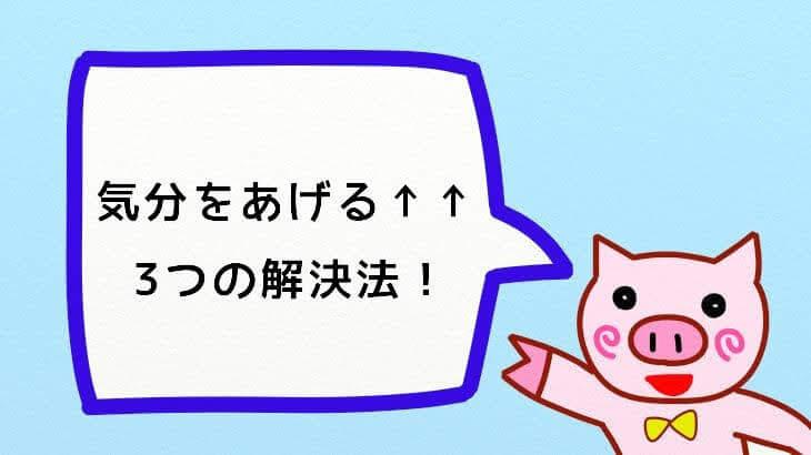 【雑記】気分が落ちるのは成長への第1歩!気分を上げる3つの解決法!
