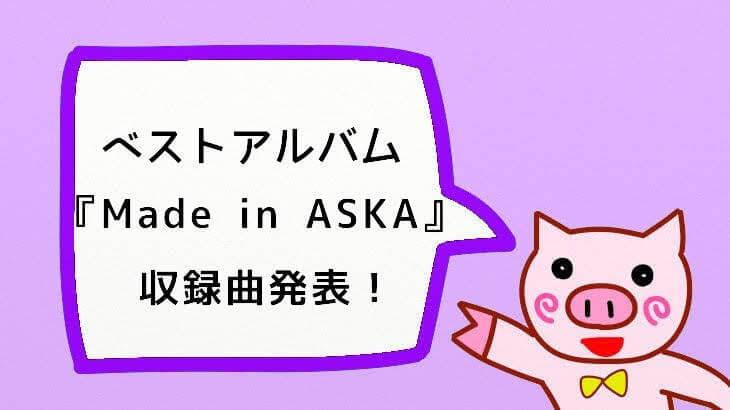 『Made in ASKA』の収録曲が決まったよ!